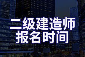 2020重庆二级建造师考试报名时间