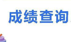 陕西铜川20020年二级建造师成绩查询入口陕西人事考试网