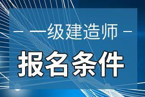 2020年北京一级建造师报名条件和报名入口