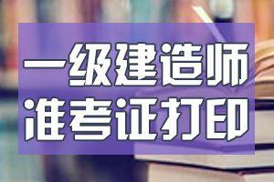 2020年陕西一级建造师准考证打印入口中国人事考试网