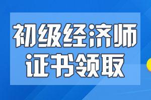 2019年本溪初级经济师证书发放通知