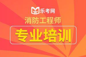 北京2020一级消防工程师考试报名流程