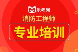 2019甘肃平凉一级消防工程师成绩合格标准为72分