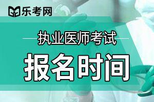 广西考区执业医师资格考试缴费起止时间:6月6日—6月20日!