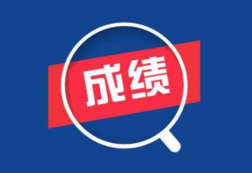 河北2020年执业医师考试笔试成绩查询时间
