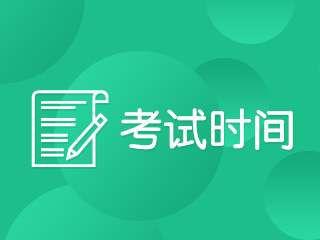 2020年重庆执业医师考试时间确定