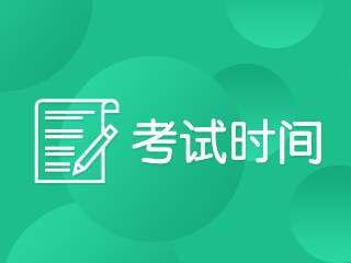2020年河南执业医师考试时间确定