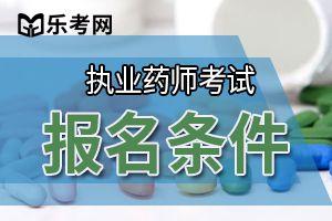 2020年国家执业西药师考试报名条件已经公布!