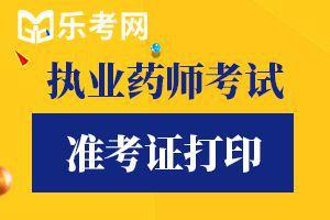 2020年北京执业药师考试准考证打印时间