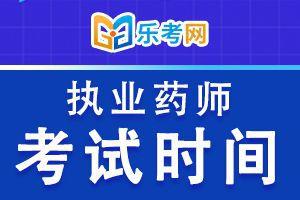 天津执业药师考试时间2020年具体安排
