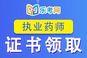 2019年湖南常德执业药师证书领取时间:已经开始(仅限邮寄领取)