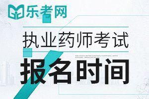 2020年北京执业药师资格报名时间