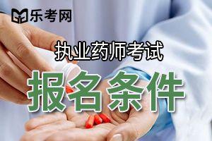 2020北京执业药师报名条件要求