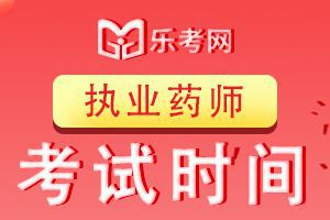 2019年河北石家庄执业药师证书领取时间6月18日开始