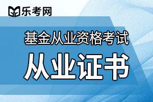 2020年深圳基金从业证书申请步骤是这个!