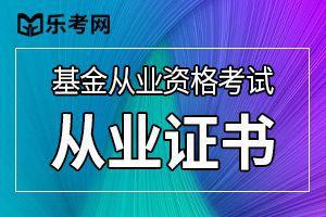 2020年武汉基金从业资格证书申请与注册