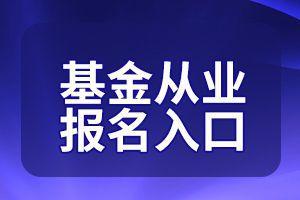 8月天津基金从业资格考试报名入口在哪里?