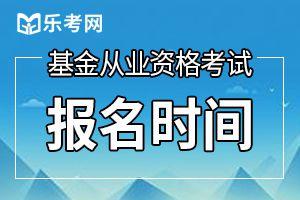 2020年天津基金从业考试报名时间已经确定