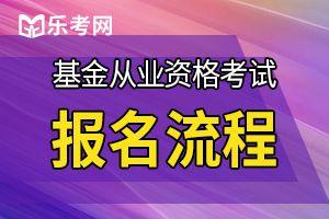 广州基金从业考试报名流程+资格证申请步骤