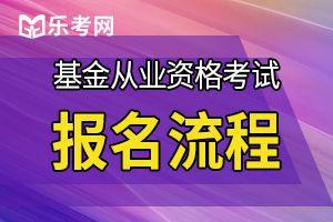 天津基金从业考试报名流程+资格证申请步骤
