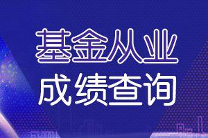 上海8月基金从业考试成绩查询网址在哪里?