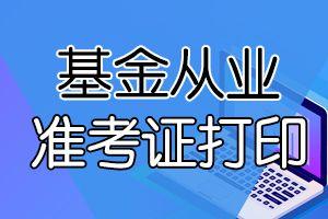济南8月基金从业考试准考证打印网站为报名网站