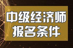 北京中级经济师考试报考条件2020年要求详情