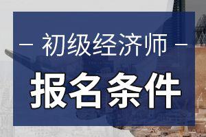2020年北京初级经济师考试财税专业报名条件是什么?