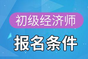 2020年天津初级经济师考试财税专业报名条件是什么?