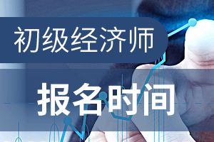 2020年四川初级经济师考试报名时间确定!