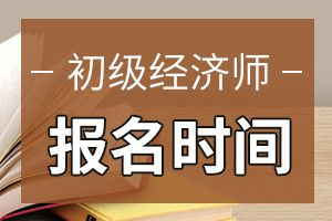 2020年广西初级经济师考试报名时间确定!