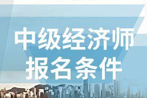 2020年河南中级经济师考试报考条件有哪些要求?
