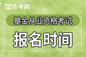 天津2020年9月基金从业考试报名时间:8月7日-9月4日