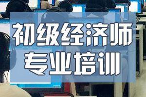天津2020年初级经济师考多少分可以达到合格标准?