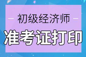 你知道天津初级经济师准考证打印流程是什么吗?