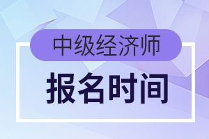 2020年西藏中级经济师考试报名时间结束!