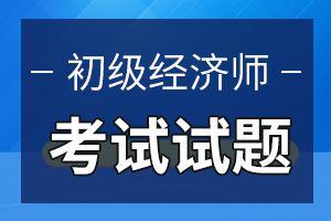 2020年初级经济师考试《初级经济基础》练习题(2)