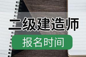 2020年海南二级建造师考试报名时间:8月25日-9月6日