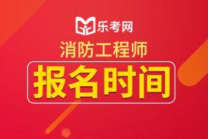重庆一级消防工程师考试报名时间8月8日—18日!