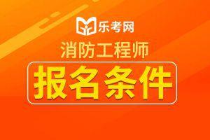 报考北京一级消防工程师考试需满足这三个条件!