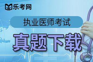 2012年临床执业医师资格考试试题及答案1