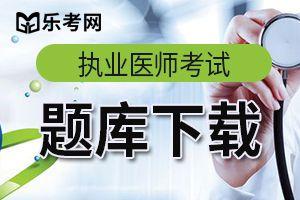 2020年口腔助理医师医学综合考试冲刺题及答案(1)