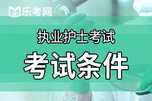 考护士资格证的条件是什么?