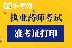 2020年天津执业药师准考证打印时间:10月21日至10月23日