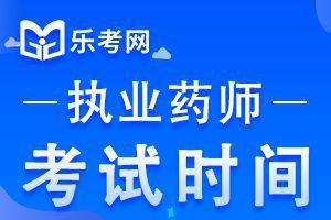 湖南2020年执业中药师考试时间确定为10月24、25日