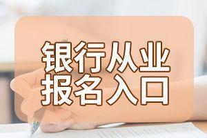 中级银行从业资格考试报名入口网址已关闭!