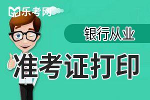 四川2020年银行从业资格考试准考证这样打印