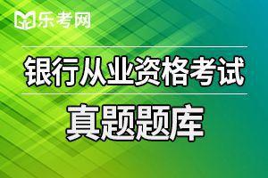 2011年银行从业考试《个人贷款》考试试题及答案3