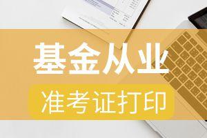 9月基金从业资格考试准考证打印入口已经开通!