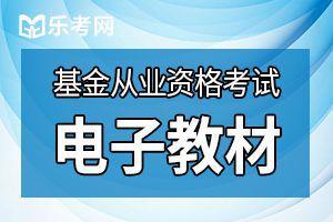 苏州9月基金从业资格考试官方教材有哪些?